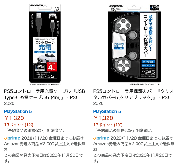 Japanese PlayStation 5 products